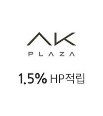 에이케이몰 1.5퍼센트 해피포인트 적립