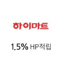 하이마트  1.5퍼센트 해피포인트 적립