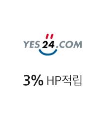 YES24 3퍼센트 해피포인트 적립