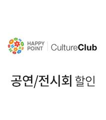 해피포인트 컬처클럽 공연,전시회 할인