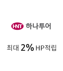 HNT 최대 2퍼센트 해피포인트 적립