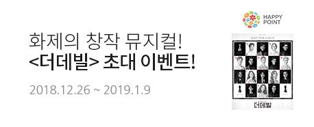 창작뮤지컬 <더데빌> 초대 이벤트 2018.12.26 ~ 2019.01.09