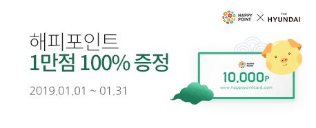 해피포인트 1만점 100% 증정 2019.01.01 ~ 2019.01.31