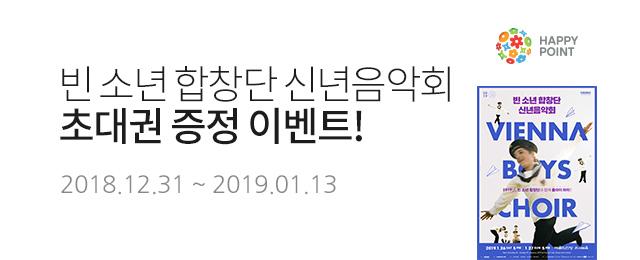 빈소년합창단 신년음악회 초대권 증정이벤트! 2018.12.31 ~ 2019.01.13