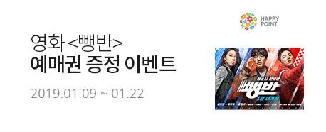 영화 <뺑반> 예매권 증정 이벤트 2019.01.09 ~ 2019.01.22