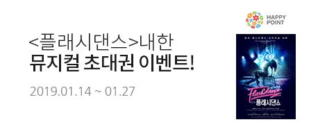 <플래시댄스>내한 뮤지컬 초대권 이벤트! 2019.01.14 ~ 2019.01.27