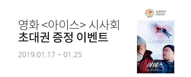 영화<아이스>시사회 초대권 증정 이벤트 2019.01.17 ~ 2019.01.25