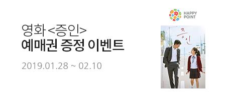 영화<증인> 예매권 증정 이벤트 2019.01.28 ~ 2019.02.10