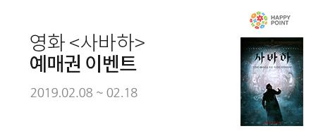 영화 <사바하> 예매권 이벤트 2019.02.08 ~ 2019.02.18