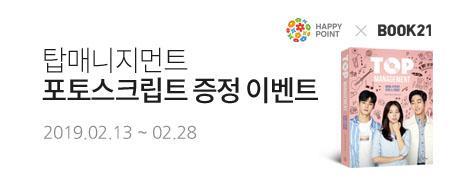 탑매니지먼트 포토스크립트 증정 이벤트 2019.02.13 ~ 2019.02.28