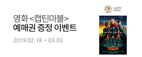 영화 <캡틴 마블> 예매권 증정 이벤트 2019.02.18 ~ 2019.03.03