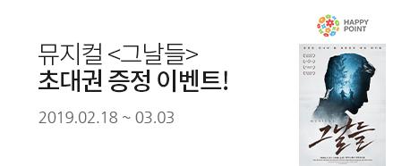 뮤지컬<그날들> 초대권 증정 이벤트 2019.02.18 ~ 2019.03.03