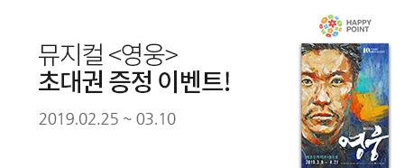 뮤지컬 <영웅> 초대권 증정 이벤트 2019.02.25 ~ 2019.03.10