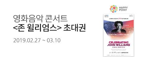 영화음악 콘서트 <존 윌리엄스> 초대권 2019.02.27 ~ 2019.03.10