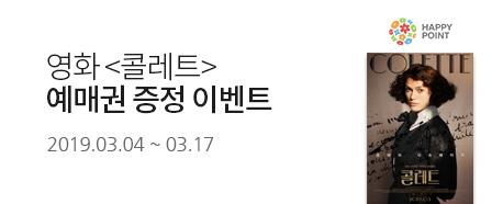 영화<콜레트> 예매권 증정 이벤트 2019.03.04 ~ 2019.03.17