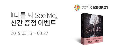 <나를 봐 See Me> 신간 증정 이벤트 2019.03.13 ~ 2019.03.27