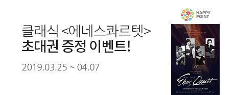 클래식<에네스콰르텟> 초대권 증정 이벤트! 2019.03.25 ~ 2019.04.07