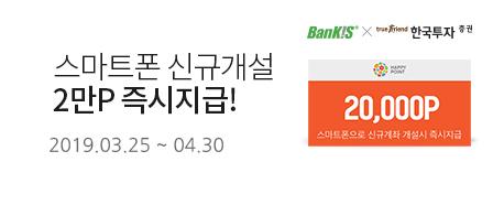 스마트폰 신규개설 2만P 즉시지급! 2019.03.25 ~ 2019.04.30