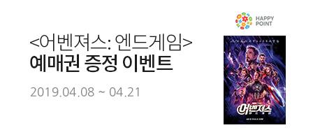 영화 <어벤져스: 엔드게임> 예매권 증정 이벤트 2019.04.08 ~ 2019.04.21
