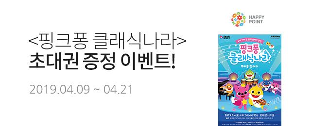 <핑크퐁 클래식나라> 초대권 증정 이벤트! 2019.04.09 ~ 2019.04.21