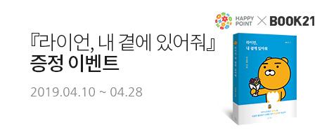 『라이언, 내 곁에 있어줘』 증정 이벤트 2019.04.10 ~ 2019.04.28
