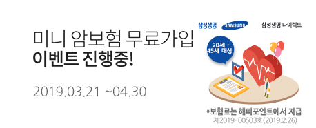 미니 암보험 무료가입 이벤트 진행중! 2019.03.21 ~ 2019.04.30