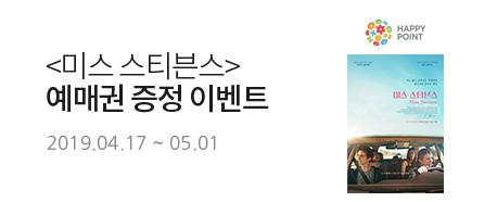 영화 예매권 증정 이벤트 : <미스 스티븐스> 2019.04.17 ~ 2019.05.01