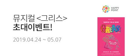 뮤지컬 <그리스> 초대권 증정 이벤트 2019.04.24 ~ 2019.05.07