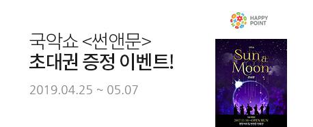 국악쇼<썬앤문> 초대권 증정 이벤트! 2019.04.25 ~ 2019.05.07