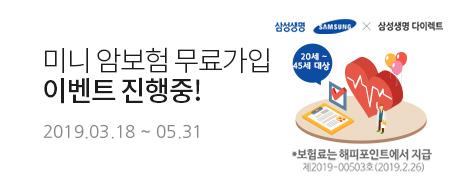 미니 암보험 무료가입 이벤트 진행중! 2019.03.21 ~ 2019.05.31