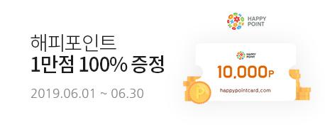해피포인트 1만점 100% 증정 2019.06.01 ~ 2019.06.30